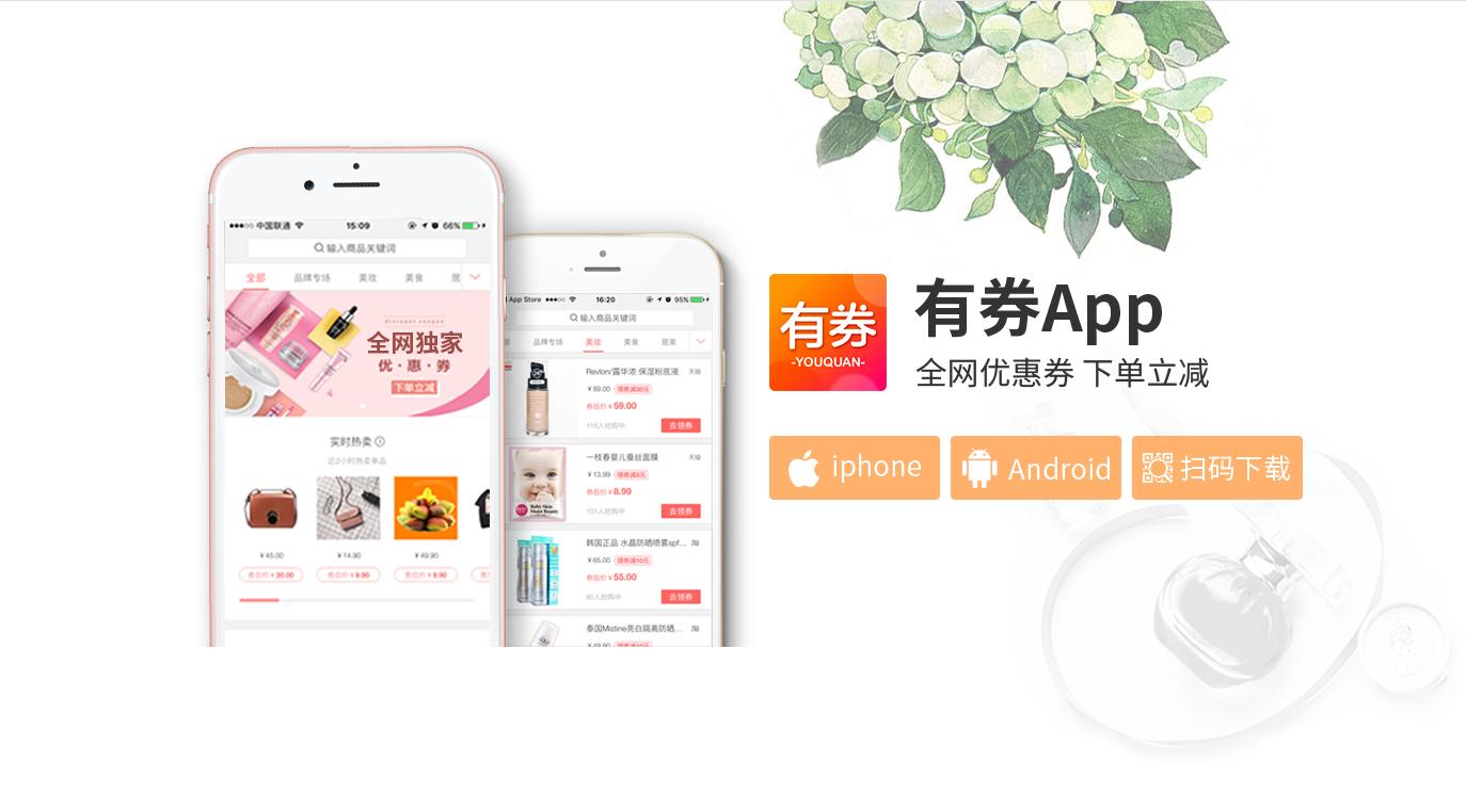 有券App-全网优惠券,下单立减