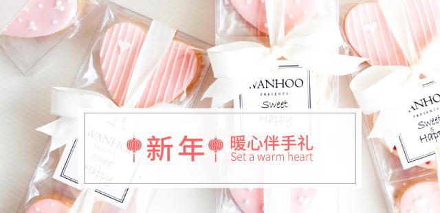 新年×暖心伴手礼