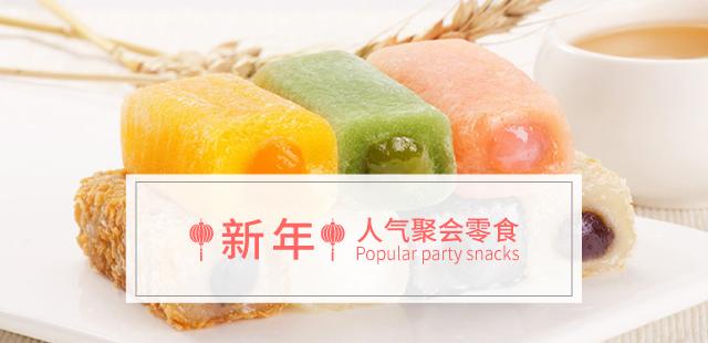 新年×人气聚会零食