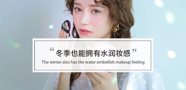 美妆 | 干燥的冬季,靠它们为你打造水润妆感~
