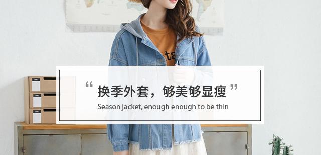 穿搭 | 换季外套,够美够显瘦